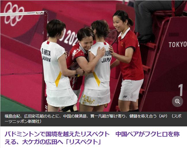 凡尘赛后一举动令对手感动!成日本网友阅读量第一