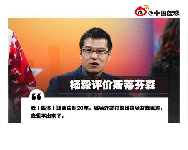 杨毅:从业20年,想不出哪个外援比这场师弟差