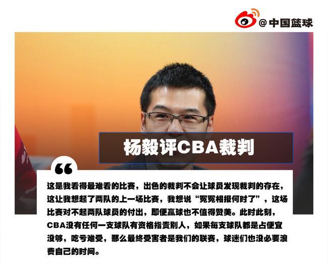 杨毅:这是我看过最难看的比赛 冤冤相报何时了