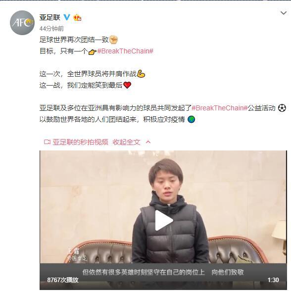 亚足联录制抗疫公益宣传片 蒿俊闵王霜领衔男女足球员参与