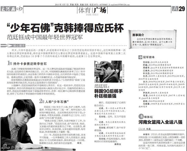 范廷钰应氏杯夺冠时的媒体报道