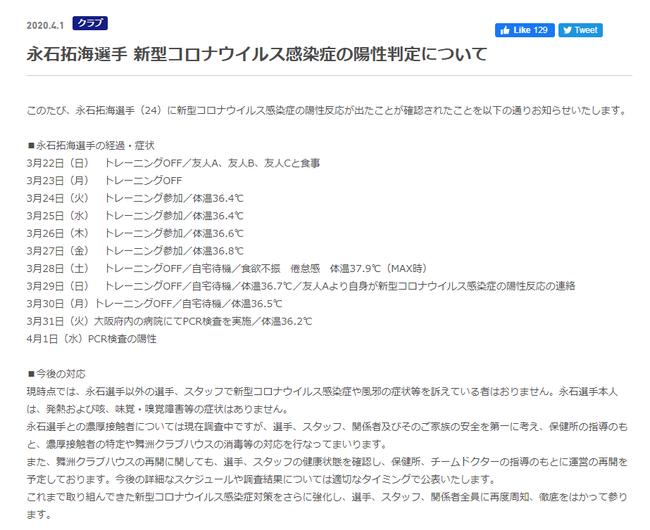 大阪樱花确认队内门将新冠检测呈阳性 聚餐后感染