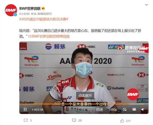 陆光祖:汤杯决赛打一单拼尽全力 进步最大是心态