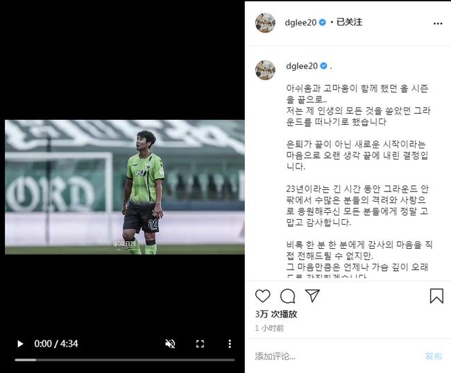 韩国球星李同国宣布退役 41岁告别足球场