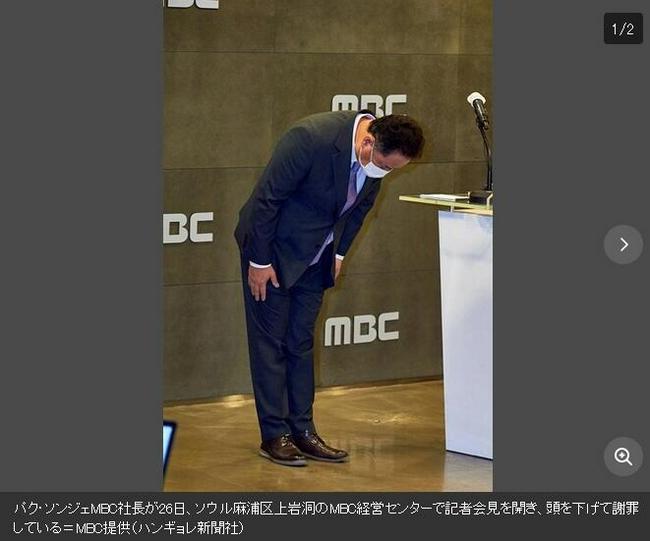 怂了!韩国电视台社长鞠躬道歉 我们有损奥运精神