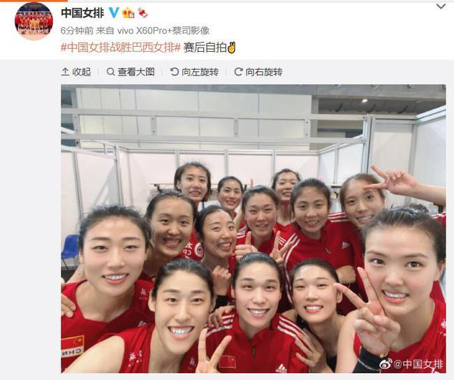 中国女排爆冷胜巴西后晒自拍 胜利的笑脸最美!