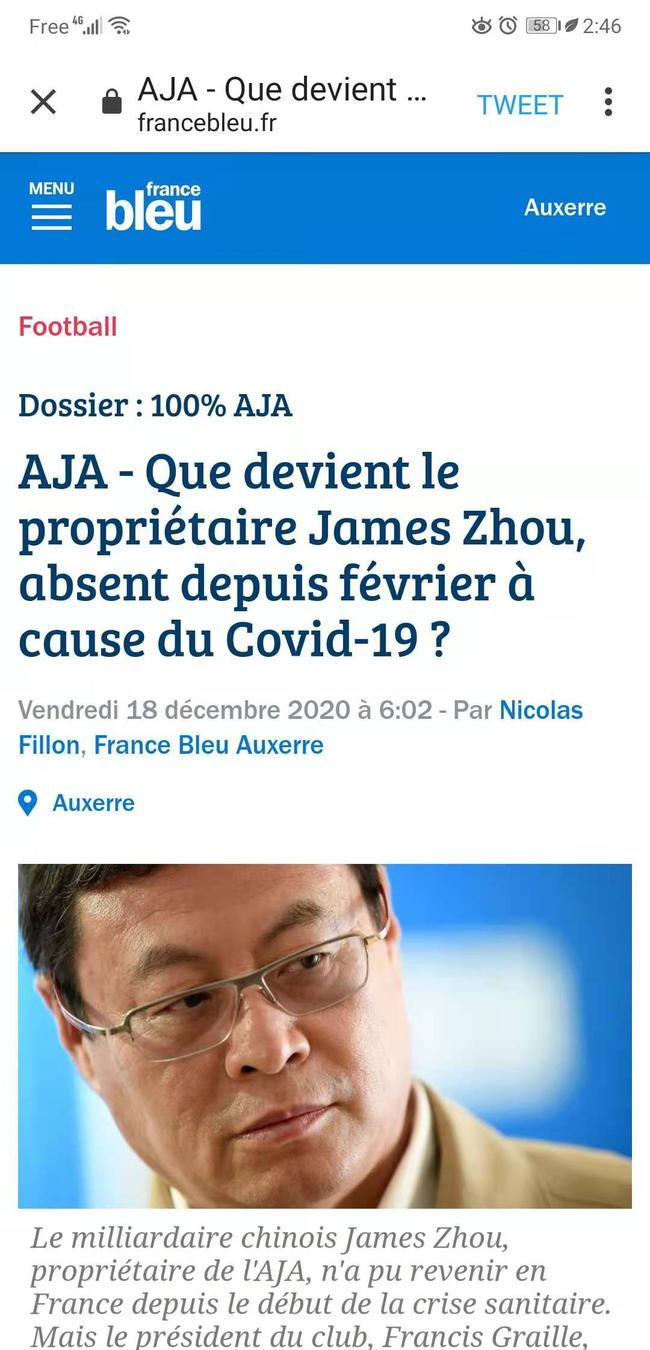 法国媒体关注中国投资人 欧塞尔主席:老板不会离开我们