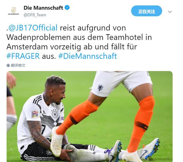 德国队又遭打击!铁卫大腿受伤 无缘德法大战