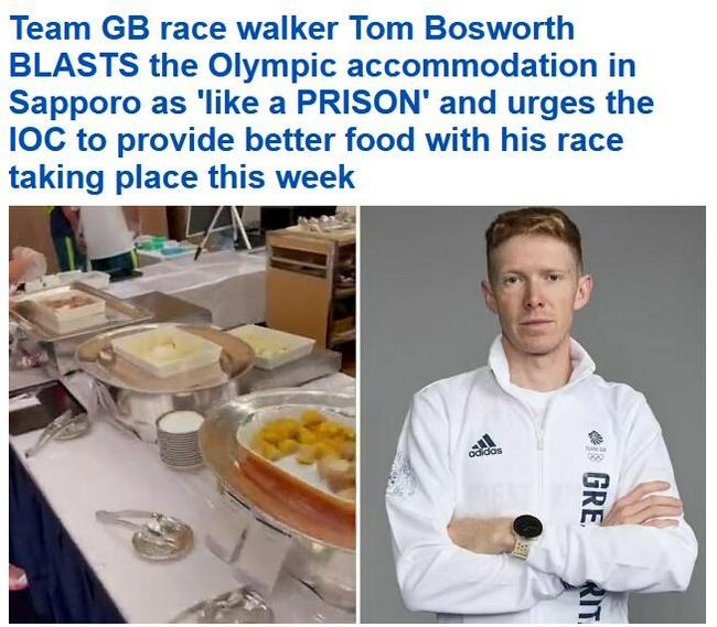 英国运动员炮轰:奥运会吃的太差 条件就像监狱