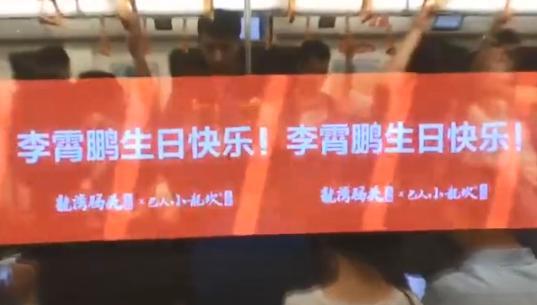 666!鲁蜜在成都地铁打广告 为李霄鹏送生日祝福