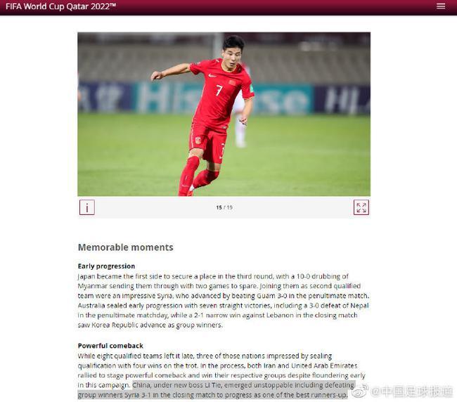 FIFA称赞国足:充满力量的回归 呈现不可阻挡之势
