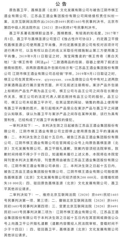 (2021)京0491执1686号执行公告
