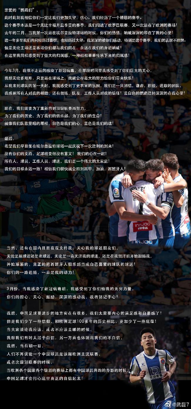 武磊:当欧洲各级联赛都有中国球员时 我们才会自信