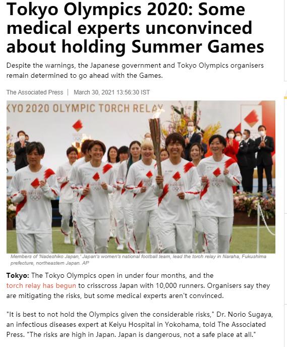 日本医学专家坚持不要举办东京奥运会