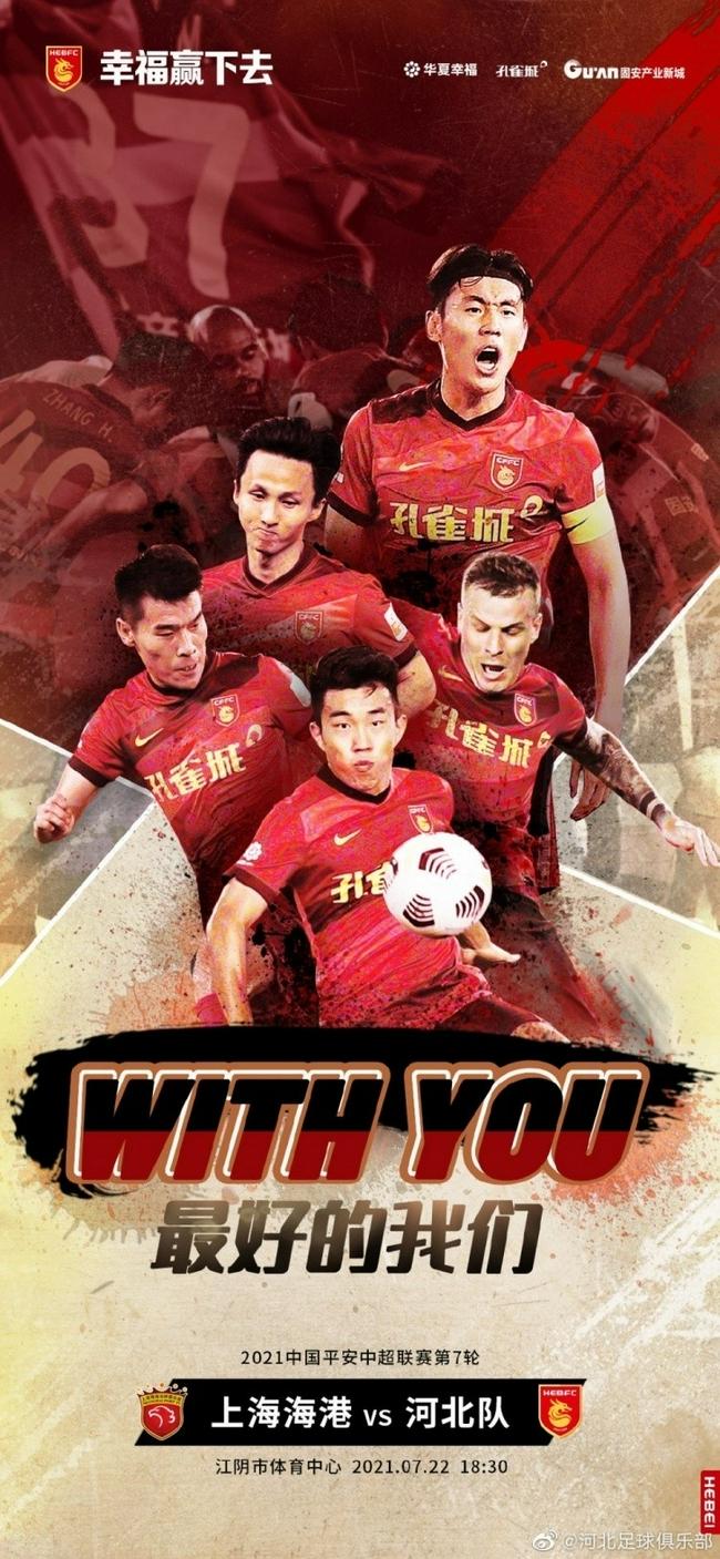河北队发布第7轮vs海港赛前海报:最好的我们