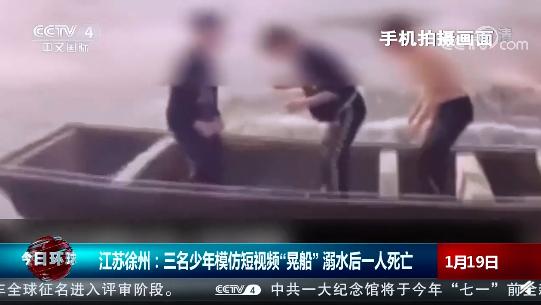 3名少年仿照短视频晃船悉数落水 1名14岁少