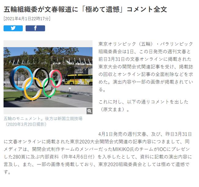 东京奥运会开幕式内容遭泄密