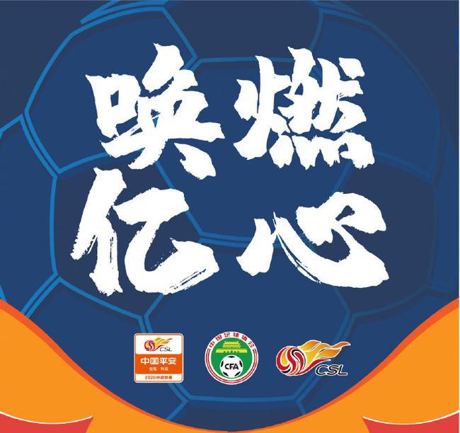 2020赛季中超联赛赛程公布 恒大VS申花打响揭幕战