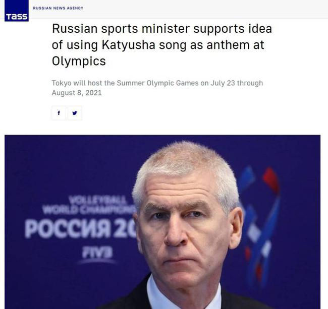 俄体育部长:支撑东京奥运期间用喀秋莎代替国歌