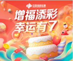 727福彩嘉年华:福彩携1000万体验券喊你来生日趴