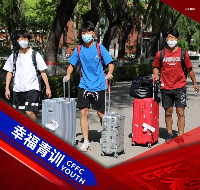华夏U19梯队正式集结 居家4个月终重回牛驼基地