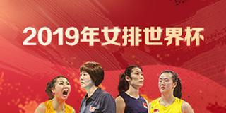 2019年女排世界杯