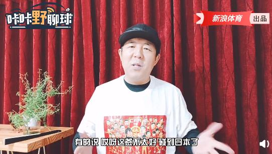 记者:12强赛备战热身很关键 打日本队不能放弃