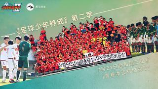 《足球少年养成》II:青春本该有仪式感