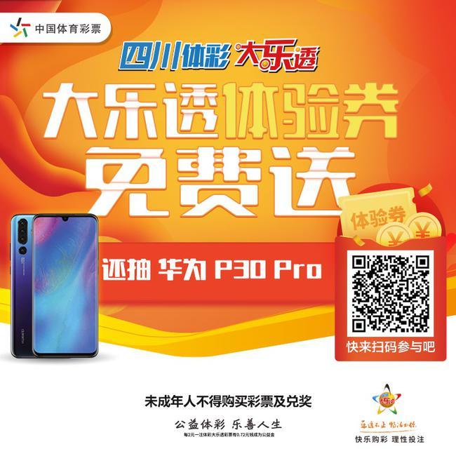 四川体彩大乐透体验券免费送 还抽华为P30 Pro