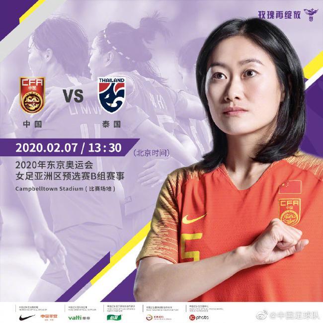 女足VS泰国首发:锋线强攻