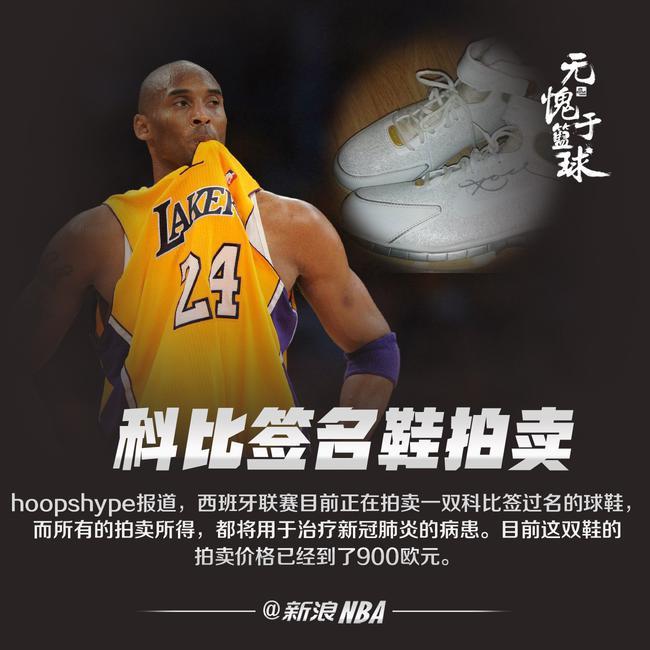 科比签名球鞋被拍至71万!钱款将用于治疗新冠