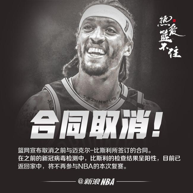 彻底退出复赛!篮网宣布取消比斯利合同