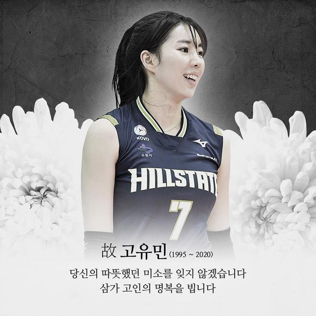 韩国女排球员自杀或另有原因 其母直指球队冷暴力