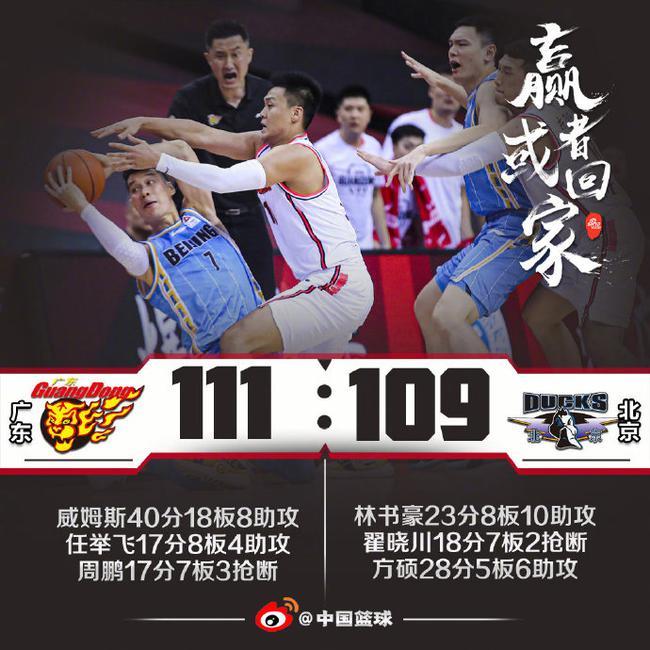威姆斯40+17林书豪23+10 广东加时逆转北京1-0