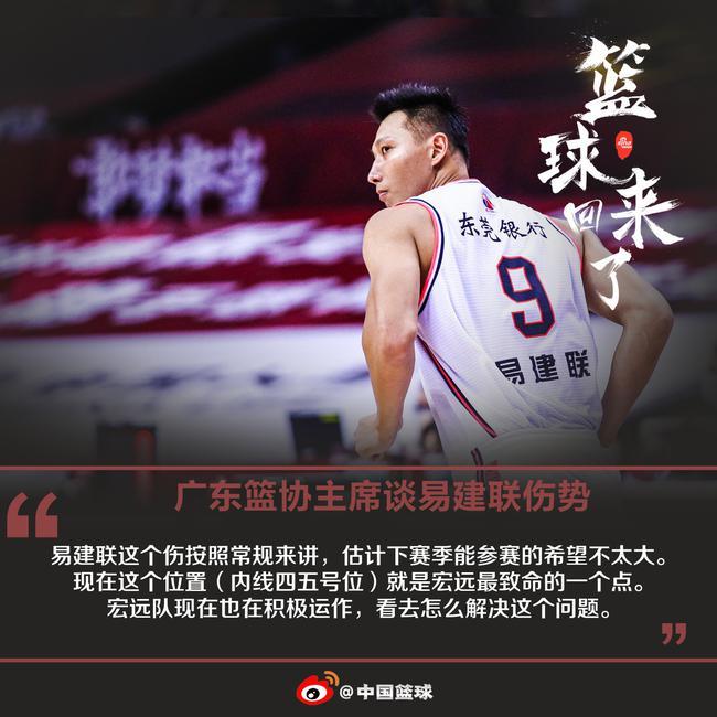 广东省篮协主席:易建联下赛季复出希望不太大