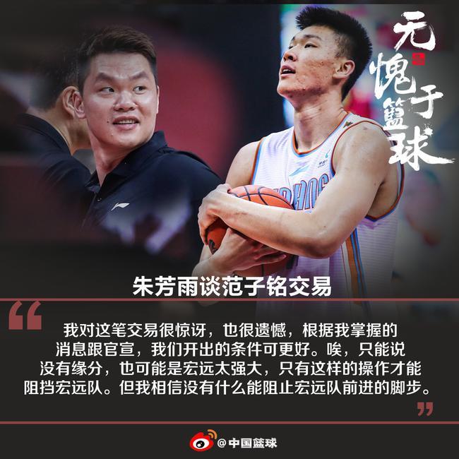 朱芳雨谈范子铭生意:惊奇怅惘 广东开条件更好