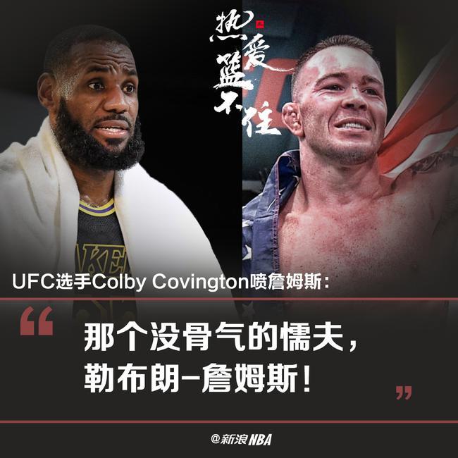 UFC选手怒喷詹姆斯:恶心坏了!没骨气的懦夫!
