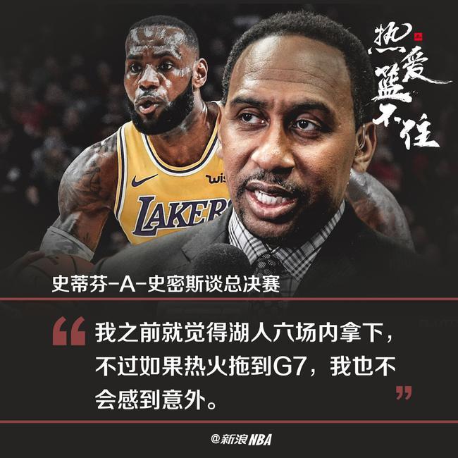 美国杨毅:若热火把总决赛拖进抢七 我不会意外