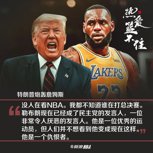 特朗普公开炮轰詹皇:他就是一个仇恨者