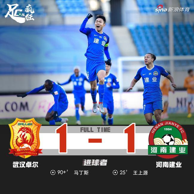 中超-王上源无解电梯球制胜 建业总分2-1卓尔保级