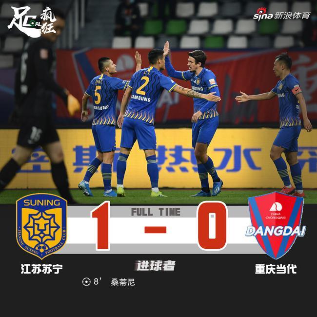 中超-桑蒂尼破门蒋哲染红 苏宁1-0重庆将战上港