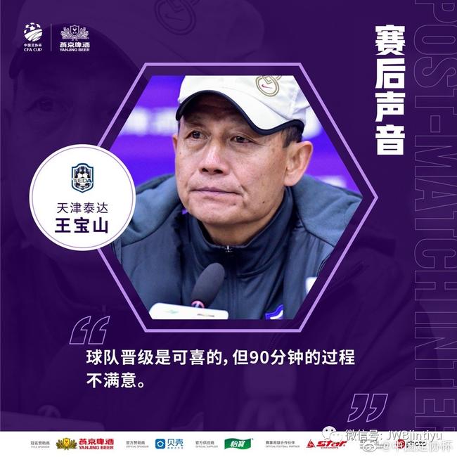 王宝山批评全队:尊重是自己给自己的 别被看不起