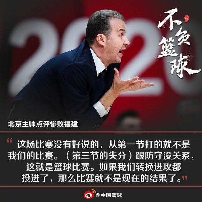 北京主帅赛后发布会态度消极 被球迷质疑甩锅