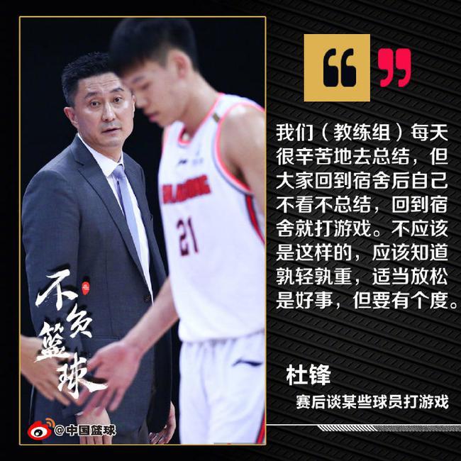 杜锋赛后批评广东年青球员:不总结 只会打游戏