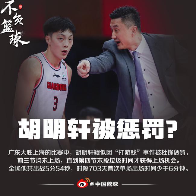 胡明轩疑因打游戏被杜锋赏罚 全场仅出战6分钟