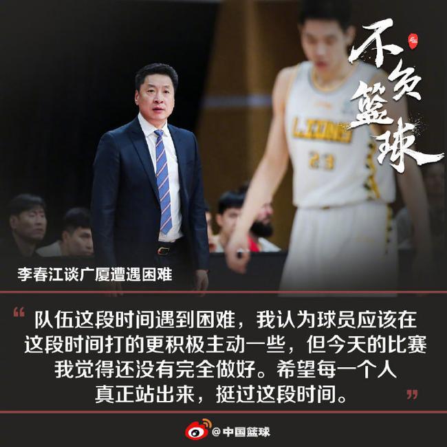 李春江:部队遇到了困难 希望能挺过这段时刻