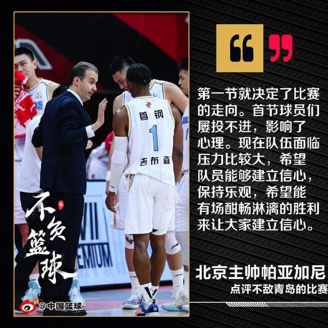 北京主帥:需要一場酣暢淋漓的勝利來建立信心