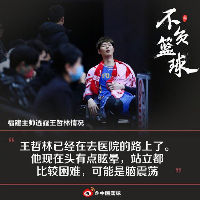 CBANBA常规赛王哲林伤退场铝业奇:快点儿好起来,高个子