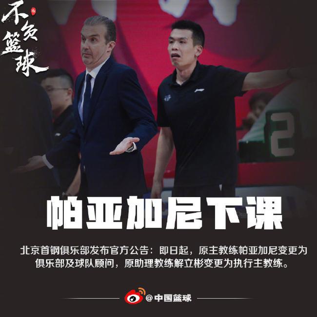 曝北京换帅队员事先不知情 沙龙力挺解立彬