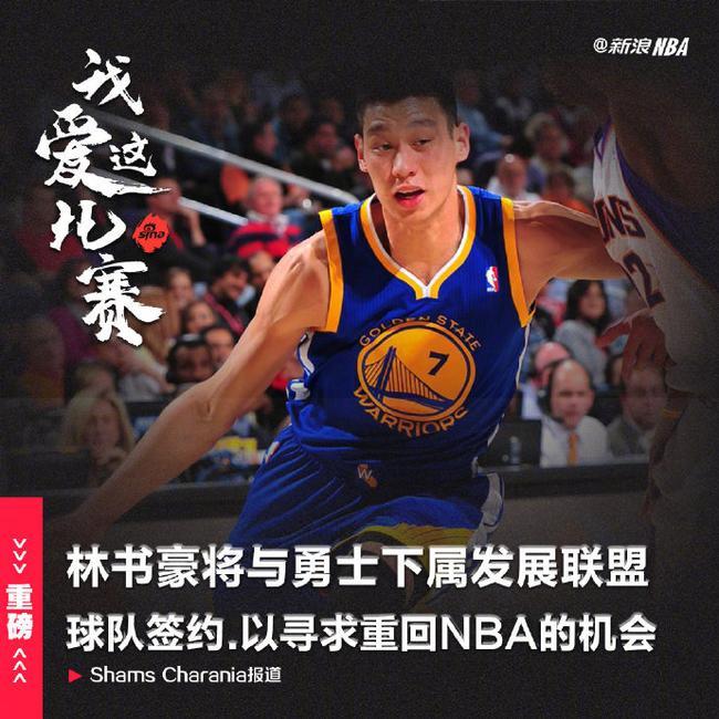 林书豪宣告将加盟NBA打开联盟:感谢姚明和CBA